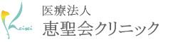 鼻整形 大阪の美容外科 恵聖会クリニック